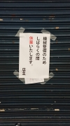 Ajingeki_20200130222901